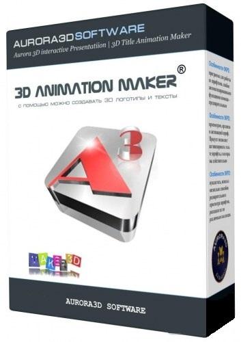 Aurora 3D Animation Maker full crack download