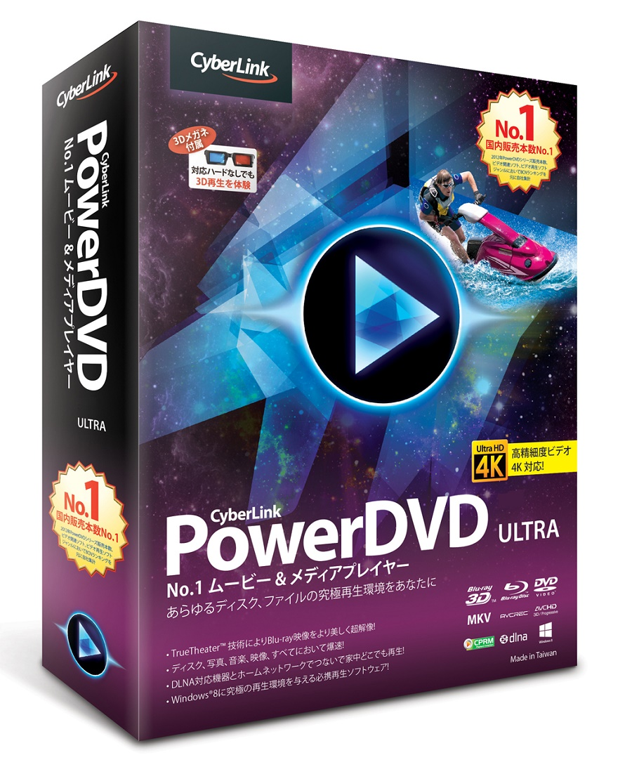 Cyberlink PowerDVD Ultra 19 crack torrent
