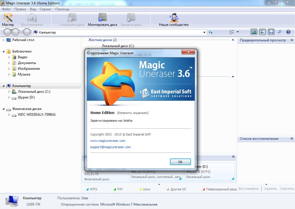 Magic Uneraser license code