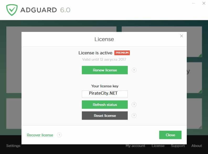 Adguard Premium license key