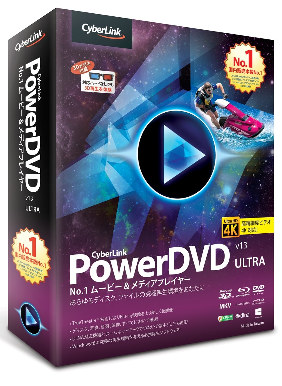 Download PowerDVD 16 Ultra crack torrent