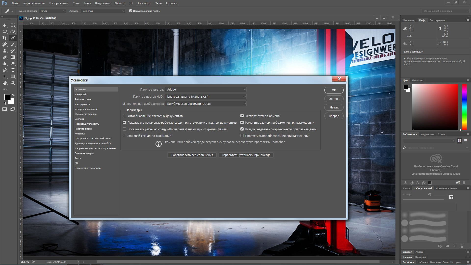 Adobe Photoshop CC (2018) 19.0 torrent download