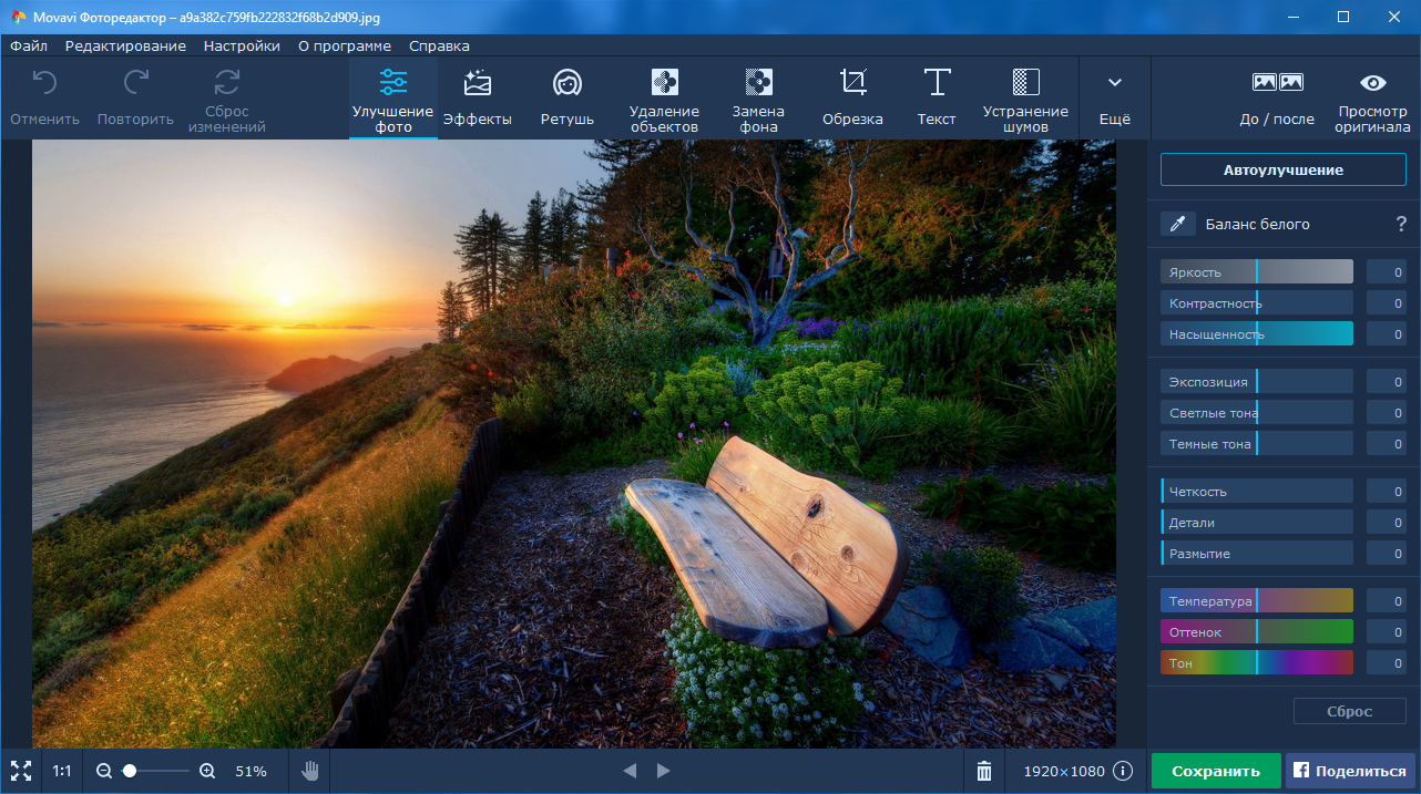 Movavi Photo Editor 5.2.0 crack