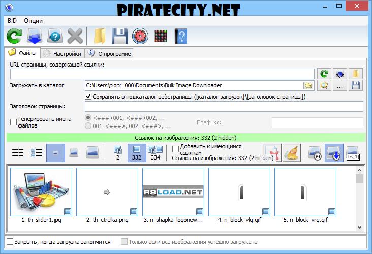 Bulk Image Downloader serial number